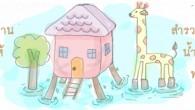 บังเอิญผมไปเจอบทความดีๆของ อ.ยอดเยี่ยม เทพธรานนท์ เกี่ยวกับการแก้ไขบ้านหลังน้ำท่วมลองไปดูกันครับ ตอน2