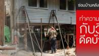 การดีดบ้านหรือยกบ้านให้สูงหนีน้ำท่วมทำอย่างไร