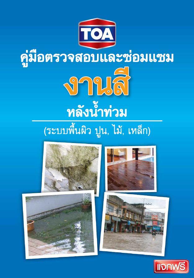 คู่มือการซ่อมแซม ไม้คอนวูด(หลังน้ำท่วม)( 1304/0 )