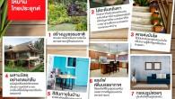 7 วิธี เพิ่มเสน่ห์ให้บ้านไทยประยุกต์     บ้านทรงไทยประยุกต์ เป็นบ้านที่มีความโดดเด่นพร้อมทั้งยังเหมาะสมกับสภาพภูมิอากาศและภูมิประเทศต่างๆในบ้านเรามาก สำหรับเพื่อนๆ ที่กำลังที่จะคิดจะสร้างบ้านทรงไทยประยุกต์หรือสร้างไว้แล้ว วันนี้ ผู้เขียนได้มี 7 วิธีดีดี ที่จะเพิ่มสเน่ห์ ให้กับบ้านทรงไทยประยุกต์ ได้ดังนี้นะครับ
