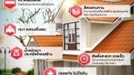 กระเบื้องหลังคาตราช้าง รุ่น พรีม่า มีอะไรดี ? ผู้เขียนได้เขียนบทความเกี่ยวกับบ้านทรงไทยประยุกต์ ไปหลายบทความแล้ว และมีเพื่อนๆหลายคนถามมาว่า บ้านทรงไทยประยุกต์ควรจะใช้หลังคาแบบไหนดี ผู้เขียนเลยไปหาข้อมูลมา ทำให้เจอกระเบื้องหลังคาตราช้าง รุ่นพรีม่า มาแนะนำ พร้อม 6 ข้อดีของหลังคาตราช้าง รุ่นพรีม่า มาดูกันเลย