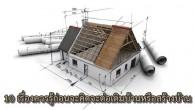 มีหลากหลายคำถามที่ถามเข้ามามากมายเกี่ยวกับการต่อเติมบ้าน การจะเริ่มต้นสร้างบ้านบ้าง ใช่ครับ ก่อนที่จะต่อเติมหรือสร้างบ้านนั้น ความจะมีความรู้พื้นฐานสักนิดหน่อยเพื่อจะได้ไปคุยกับ ช่างให้รู้เรื่อง ไม่เช่นนั้นเราก็อาจจะได้ของที่ไม่ได้คุณภาพหรือผิดไปจากมาตราฐานก็เป็นได้